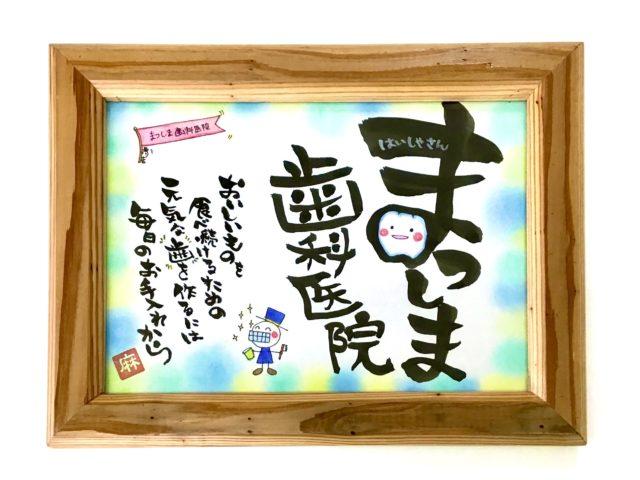 http://matsushima-dent.com/wp-content/uploads/2020/11/6D9892F5-9193-44D2-A337-D332F5B9E364-e1605849820520-640x480.jpeg